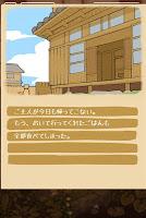 Screenshot 4: ネコと花火と夏休み