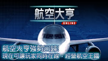 Screenshot 1: 航空大亨 Online