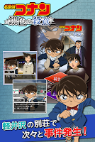 Screenshot 4: Detective Conan X Logic Game