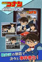 Screenshot 4: 名探偵コナン×推理ゲーム:大ヒットアニメが推理ゲームで登場!