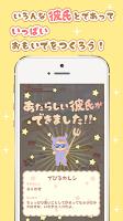 Screenshot 4: 迷你男友育成