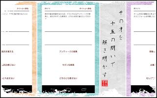 Screenshot 2: 幕末偉人キャラ診断