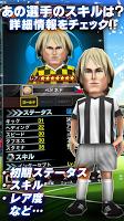 Screenshot 3: 創造球會日本版攻略