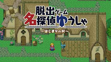 Screenshot 1: 名偵探勇者 〜逃出新手村〜