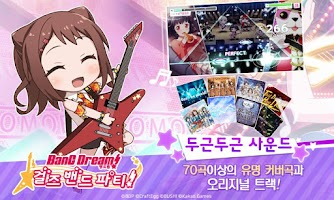 Screenshot 4: BanG Dream! Girls Band Party! | Korean