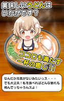 Screenshot 4: Girl of Bowls: Udon Version