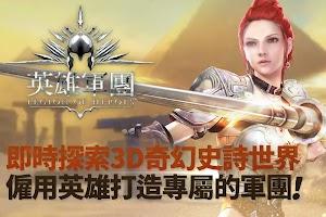 Screenshot 1: 英雄軍團/ Legion of Heroes (英文版)