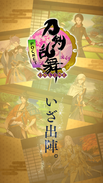 Screenshot 1: Touken Ranbu Pocket