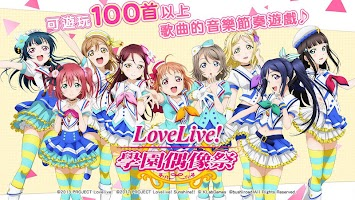 Screenshot 1: Love Live! School Idol Festival (zh-TW)
