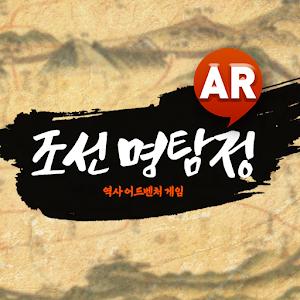 Icon: 朝鮮名偵探 AR