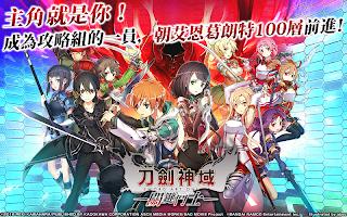 Screenshot 1: 刀劍神域:關鍵鬥士 (國際版)
