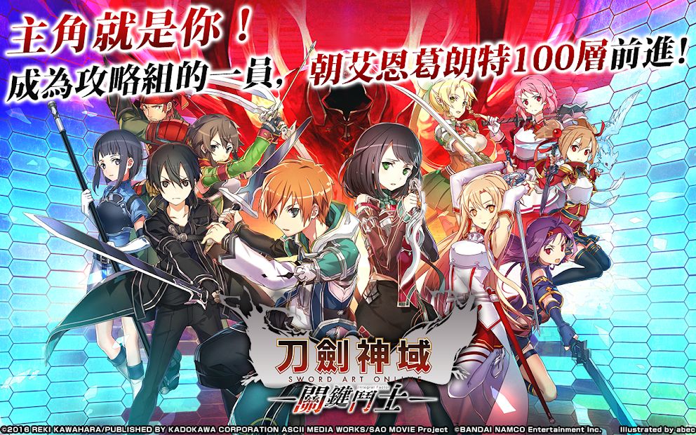 Screenshot 1: 刀劍神域:關鍵鬥士 多語言版