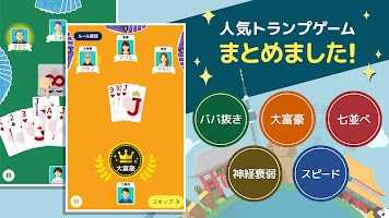 Screenshot 1: 撲克桌遊大集合