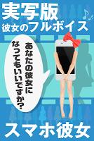 Screenshot 1: スマホ彼女 実写版 Vol.1 (育成・放置系)