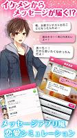 Screenshot 3: 私のリア充計画~返信待ってます!~ メッセージ風*恋愛ゲーム