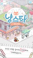 Screenshot 1: 냥스타 ~캣츠트립~