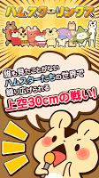 Screenshot 1: 倉鼠Link
