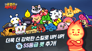 Screenshot 3: 프렌즈레이싱 for kakao