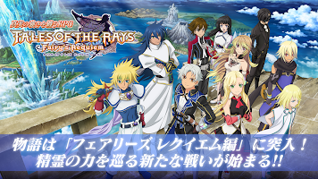 Screenshot 1: Tales of the Rays | Japonés