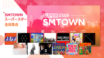 Screenshot 1: 全民天團 (SUPERSTAR SMTOWN) (日版)