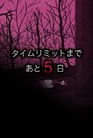 Screenshot 4: 犯人就是我。