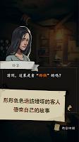 Screenshot 4: 貓頭鷹和燈塔
