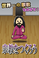 Screenshot 1: 教祖育成GAME
