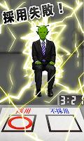 Screenshot 3: 採用セヨ!【キモい候補者を面接だ!】