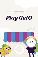 Screenshot 1: 플레이게토(Play GetO) – PC방쿠폰, PC방찾기, 게토PC방