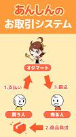 Screenshot 4: オタマート - オタクグッズに最適なアニメのフリマアプリ