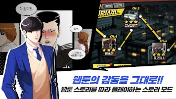 Screenshot 3: Lookism