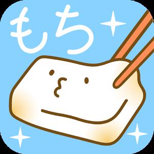 Icon: 癒しのもち育成ゲーム