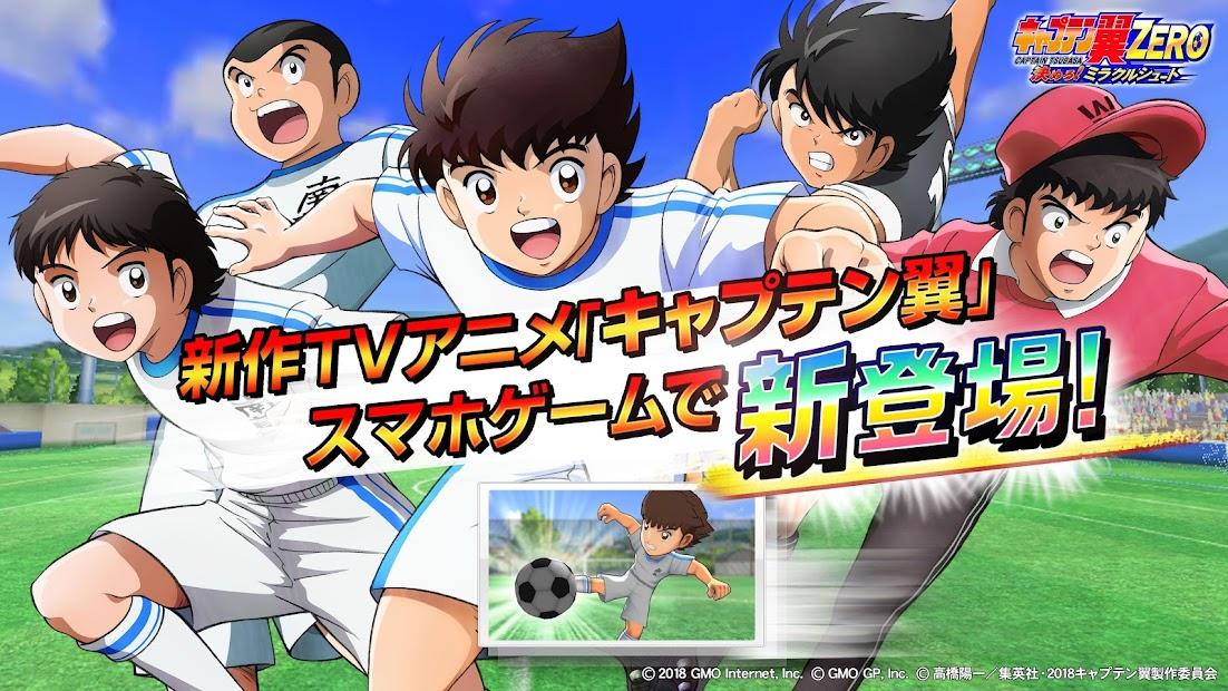 Screenshot 2: 足球小將翼 ZERO