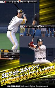 職棒野球魂A