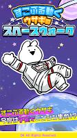 Screenshot 1: Overaction Space Walking Rabbit