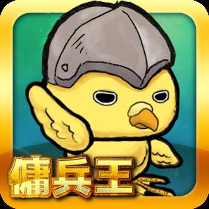 Icon: 傭兵王