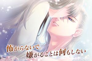 Screenshot 2: 変貌カレシ◆恋愛ゲーム無料女性向け人気! オトメゲーム無料人気!