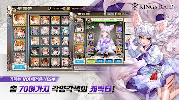 Screenshot 1: 킹스레이드