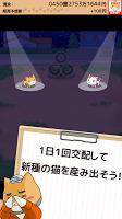 Screenshot 4: 捨て猫レスキュー