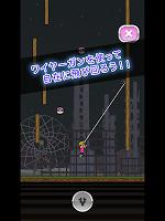 Screenshot 4: トニーくんのワイヤーガン