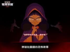 Screenshot 1: 殭屍學園 : 黑色廚房