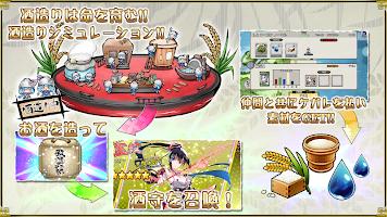 Screenshot 3: 萌酒Box