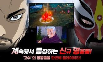 Screenshot 3: 고수 글로벌: 패왕의 길