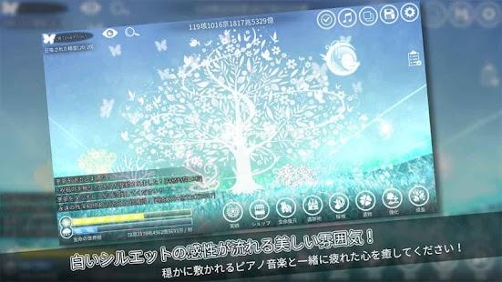 世界唯一的樹