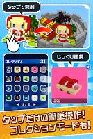 Screenshot 2: つみQ-BLOCK