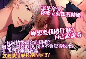 Screenshot 1: 王子的契約戀人 | 官方中文版