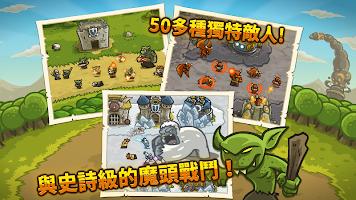 Screenshot 4: 王國保衛戰