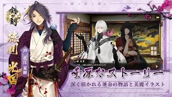 Screenshot 2: Sword of Engravement | Japonés