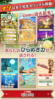Screenshot 4: Layton Mystery Journey: Katrielle and The Millionaire's Conspiracy Mobile (Trial)