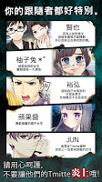 Screenshot 2: 炎上中 -社群模擬放置型遊戲 for Twitter-